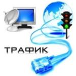 trafik-na-sajt-sem-istochnikov-tselevogo-trafik