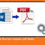 Как быстро создать pdf файл