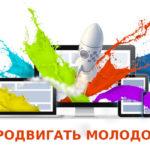 Как продвигать молодой сайт