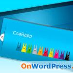 slajdery-dlya-WordPress