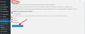 bekap_sajta_kak_sdelat
