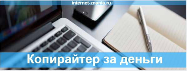 _kak_zarabotat_na_napisanii_tekstov