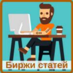 zarabotok_na_napisanii_tekstov