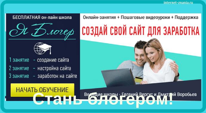 partnerskaya_programma_ya_bloger