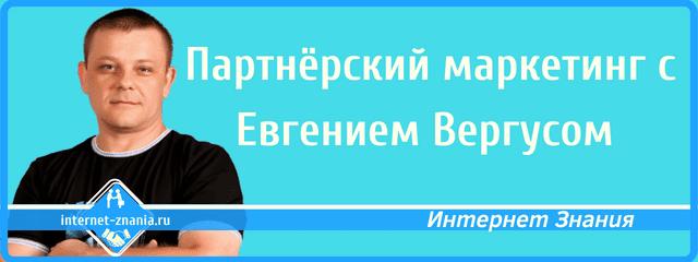 partnyorskij_marketing_s_evgeniem_vergusom