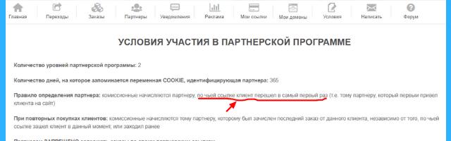 partnyorskie_programmy_dlya_zarabotka_po_pervomu_kliku_