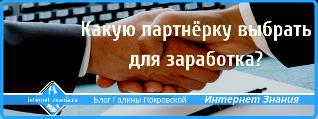 partnyorskie_programmy_dlya_zarabotka_po_pervomu,_poslednemu_kliku